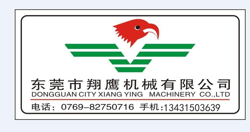 东莞市翔鹰机械有限公司