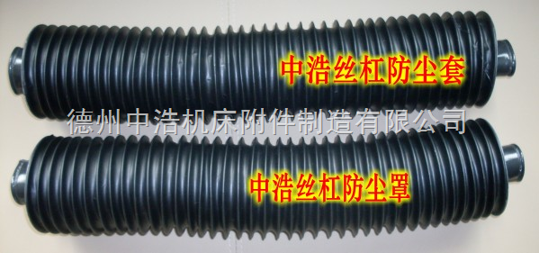伸缩式丝杠防护罩 伸缩式丝杠防护罩 伸缩式丝杠防护罩