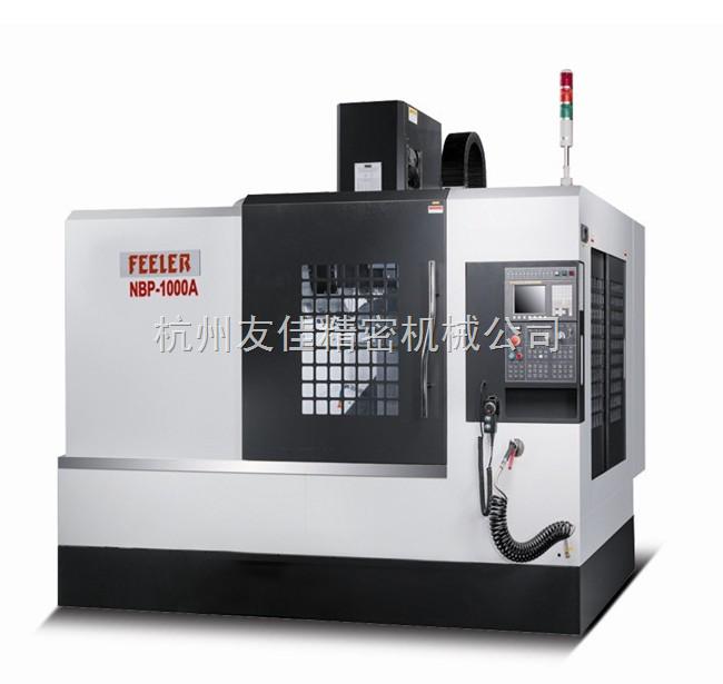 台湾友 友嘉NBP-1100A/1300A立式加工中心