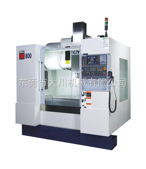 台湾丽驰机械DM-800立式加工中心