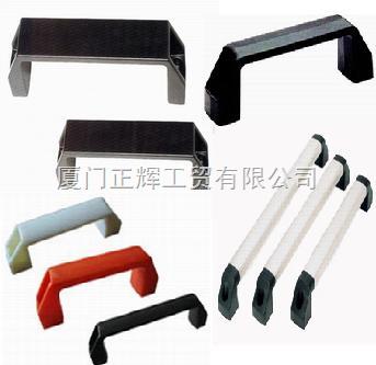 方形拉手,方形铝拉手,塑料方形拉手