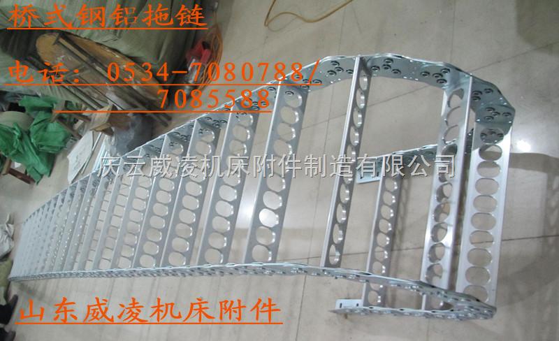 工程钢铝拖链  TL型桥式钢铝拖链