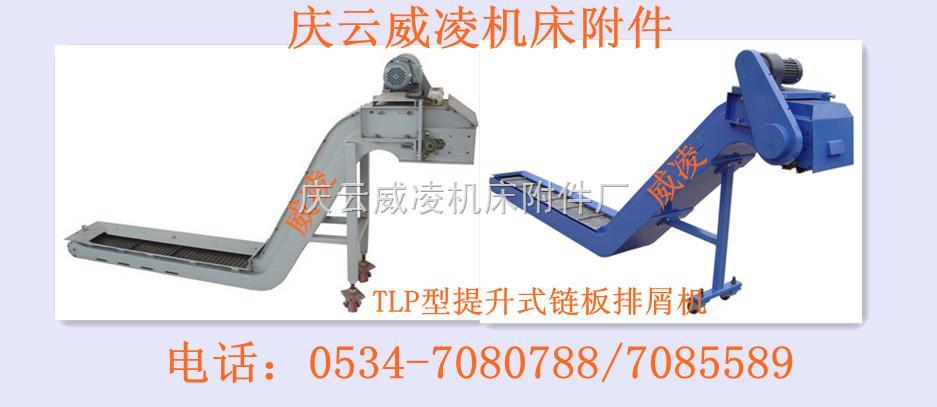 链板式排屑机/提升式链板排屑机