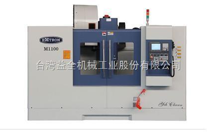 台湾益全立式加工中心 M1100V/M1600L