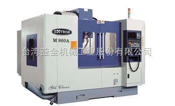 台湾益全/亿铨立式加工中心 M860A/M1020