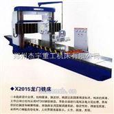杰宇X2015-4龙门铣床,龙门铣销冠产品/制作精密/性能越