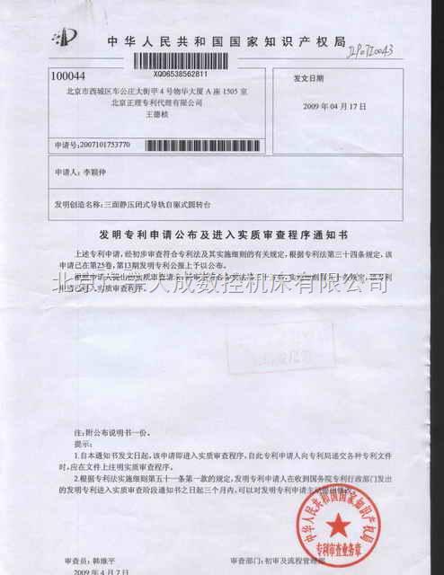 产品证书3