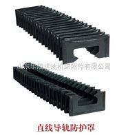 耐磨耐压柔性风琴式导轨防护罩