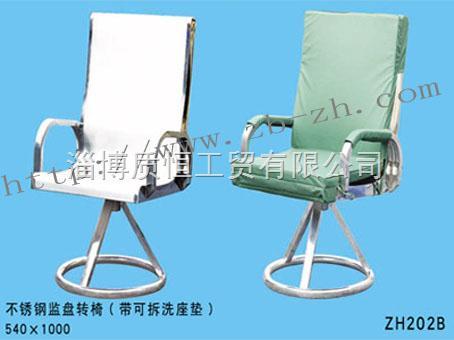 不锈钢监盘转椅(带人造革坐垫)ZH-202B