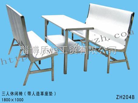 不锈钢三人休闲椅(带人造革坐垫)ZH-204B