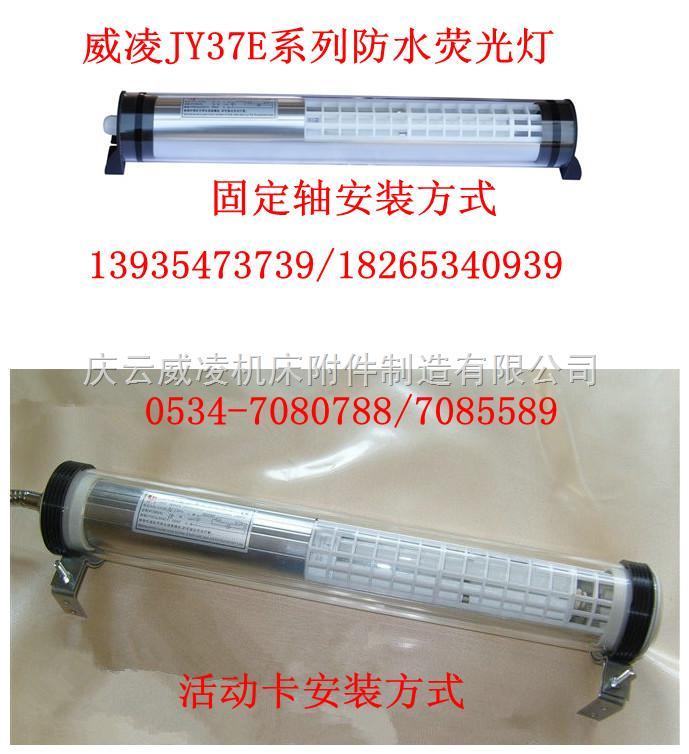 JY37E-2A防水荧光灯/ JY37E系列防水工作灯