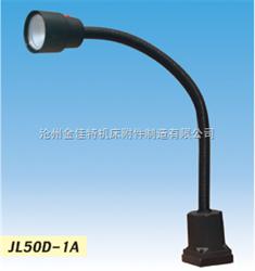 JL50D卤钨泡工作灯
