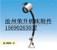 专业生产JL40A-3型机床工作灯