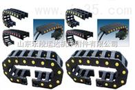 供应防碎屑拖链 半封闭塑料拖链 机床工程拖链