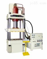 供应液压机250T三梁四柱万能液压机、液压机厂