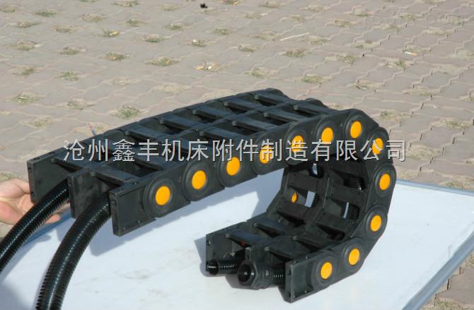 鑫丰牌工程塑料拖链