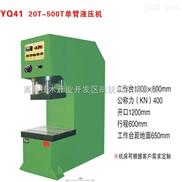 CX108-50T小型单柱液压机供应四川成都、自贡、攀枝花、泸州、德阳、绵阳