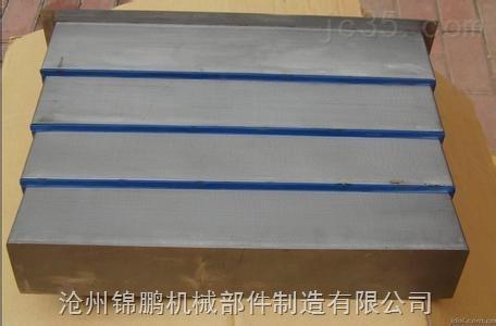 钢制导轨防护板
