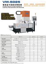 CNC  数控双换台平面精铣机 数控精密双端面铣床 VM-5025  模胚精料专用铣床