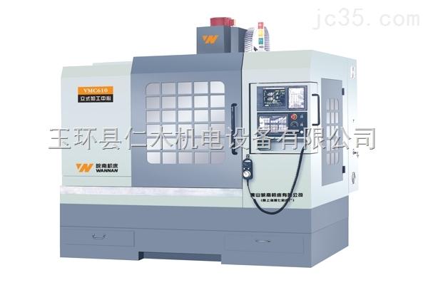 皖南机床VMC610立式加工中心(硬轨)