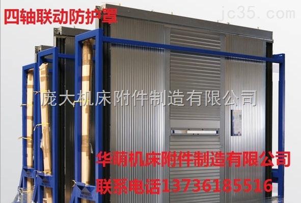 宁波钢板防护罩-宁波杭州钢板防护罩