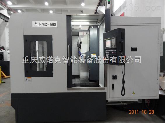 HMC-50S数控卧式加工中心