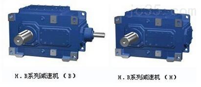重工机械专用HB系列大功率硬齿面减速机