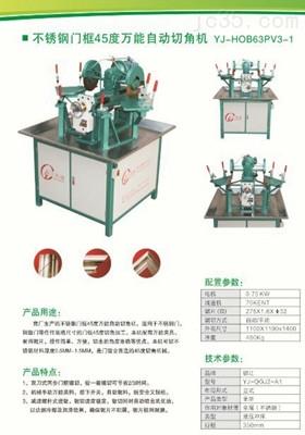 金属框45度万能自动液压切角机