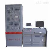 WAW微机控制电液伺服万能试验机