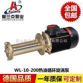 WL系列(无泄漏)立式高温泵