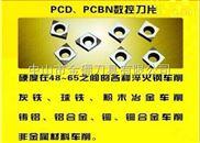 PCBN超硬车刀,立方氮化硼数控刀片
