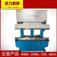 厂家供应小型液压折弯机异型折弯机沃力机床厂
