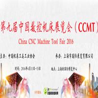 第九届中国数控机床展览会(CCMT)