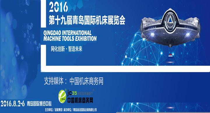 2016年第十九届青岛国际机床展报名专题