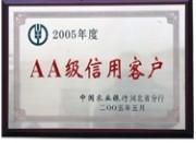 2005年度AA级信用客户