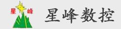 泰州星峰数控www.188bet.com厂