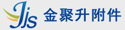 沧州金聚升www.188bet.com附件制造有限公司