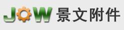 沧州景文www.188bet.com附件制造有限公司