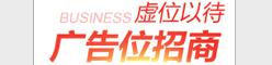 广告招租-188bet网3