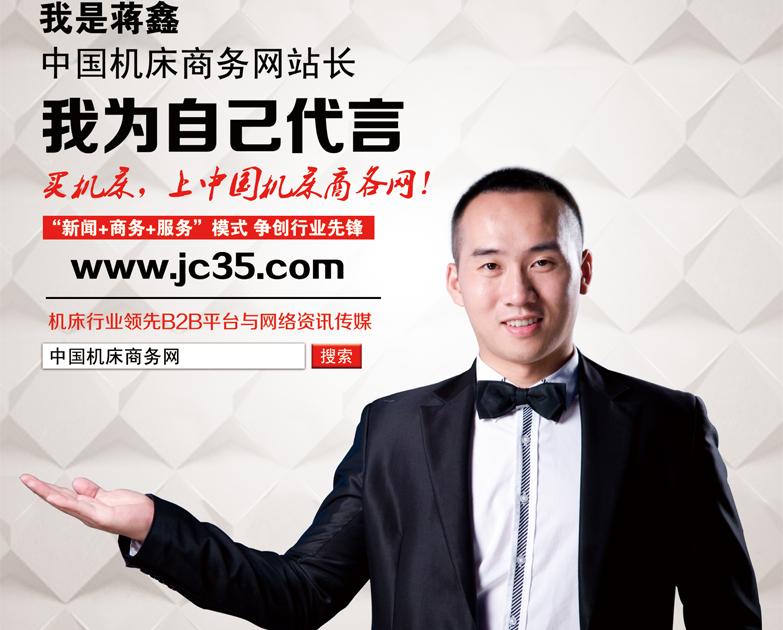 我为中国机床商务网代言