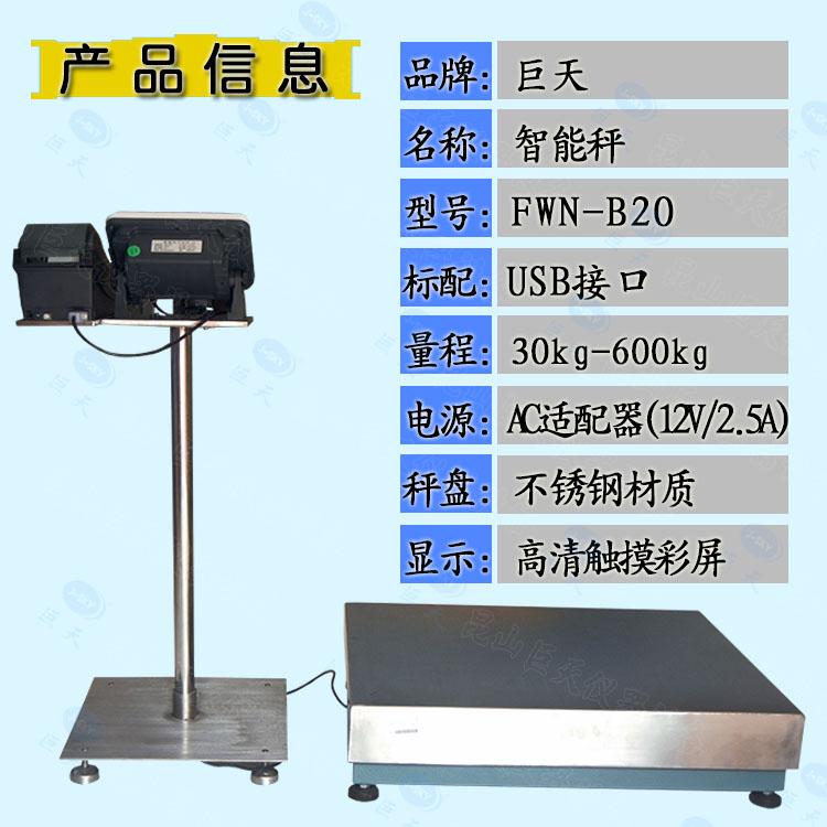 fcn-l-温州报警电子秤称,1.5kg可带打印带报警功能电子秤价钱