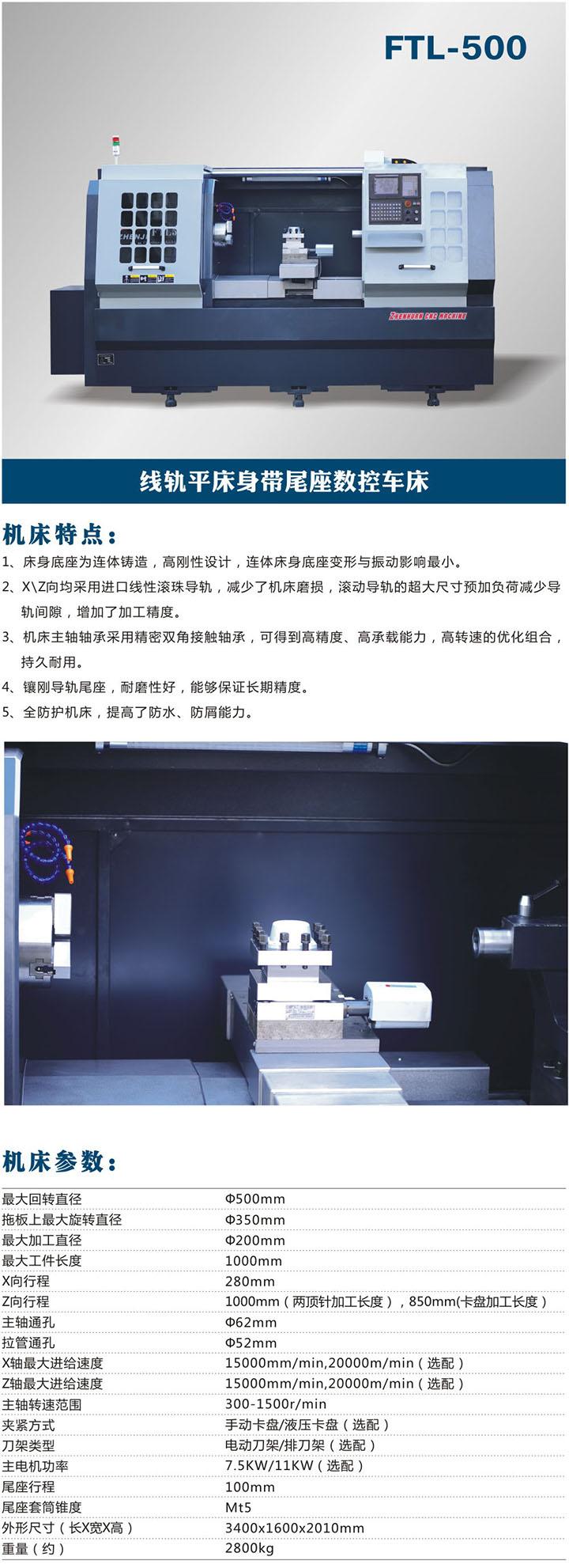 ftl500-线轨平床身尾座数控车床-浙江震环数控机床